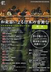Nihonon_316omt_001